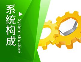 广州系统构成