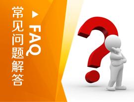 广州常见问题解答
