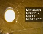 LED智能感应小夜灯